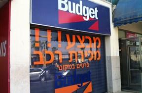Budget Rent A Car In Haifa Israel
